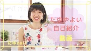 YouTube、たゆnailチャンネル更新しました☆