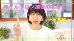 たゆnailチャンネル☆YouTubeを更新しました!