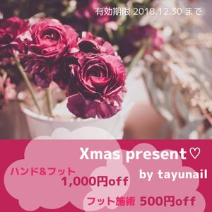 たゆnailからフット施術割引のXmasプレゼント♡