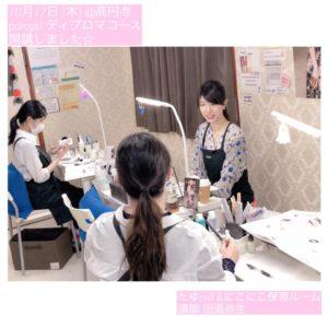 10月17日(木)高円寺にてパラジェルディプロマコース開講しました☆