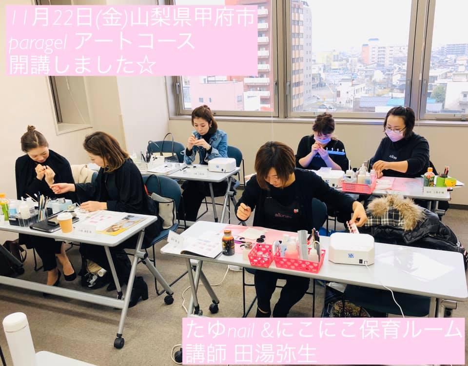 11月22日(金) 山梨県甲府市にて、 paragel アートコースを開講しました☆