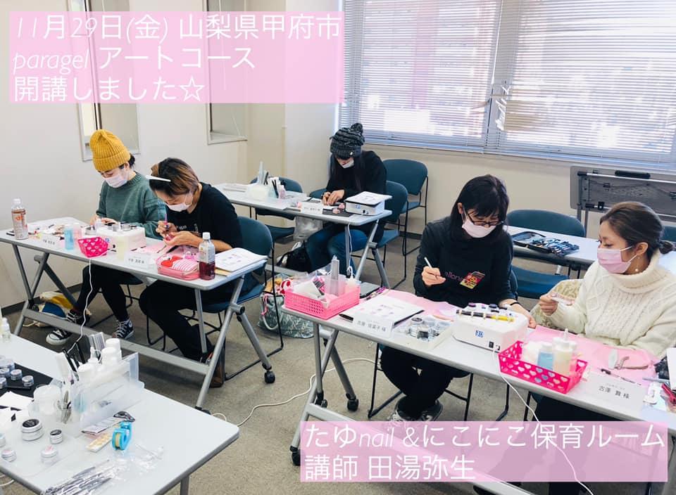 11月29日(金) 山梨県甲府市にて、 paragel アートコースを開講しました☆