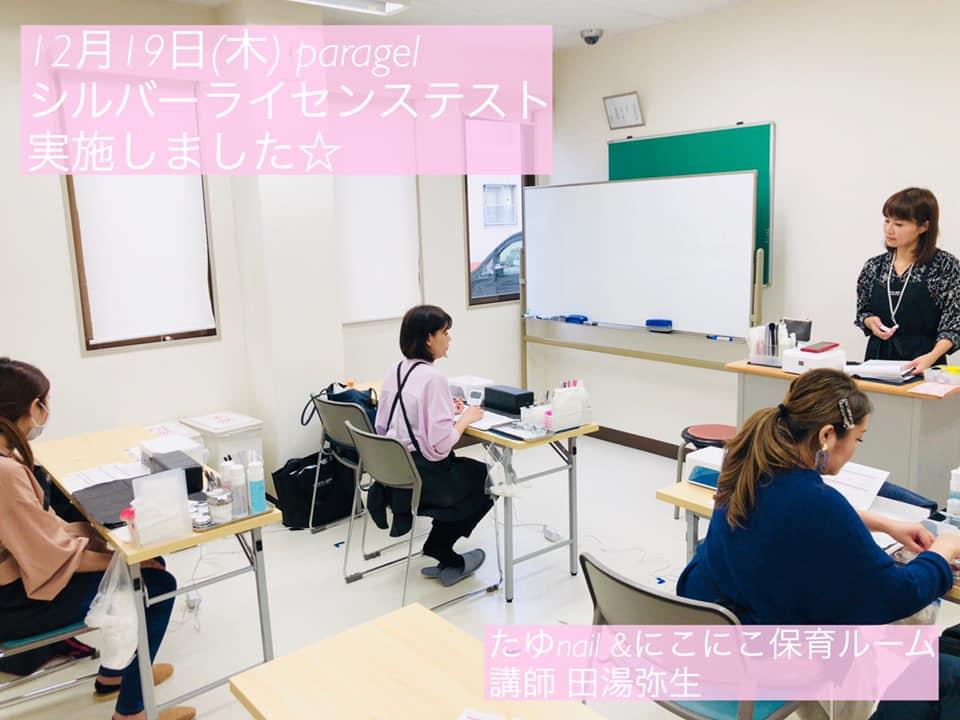 12月19日(木) paragel シルバーライセンステスト試験官を担当しました☆