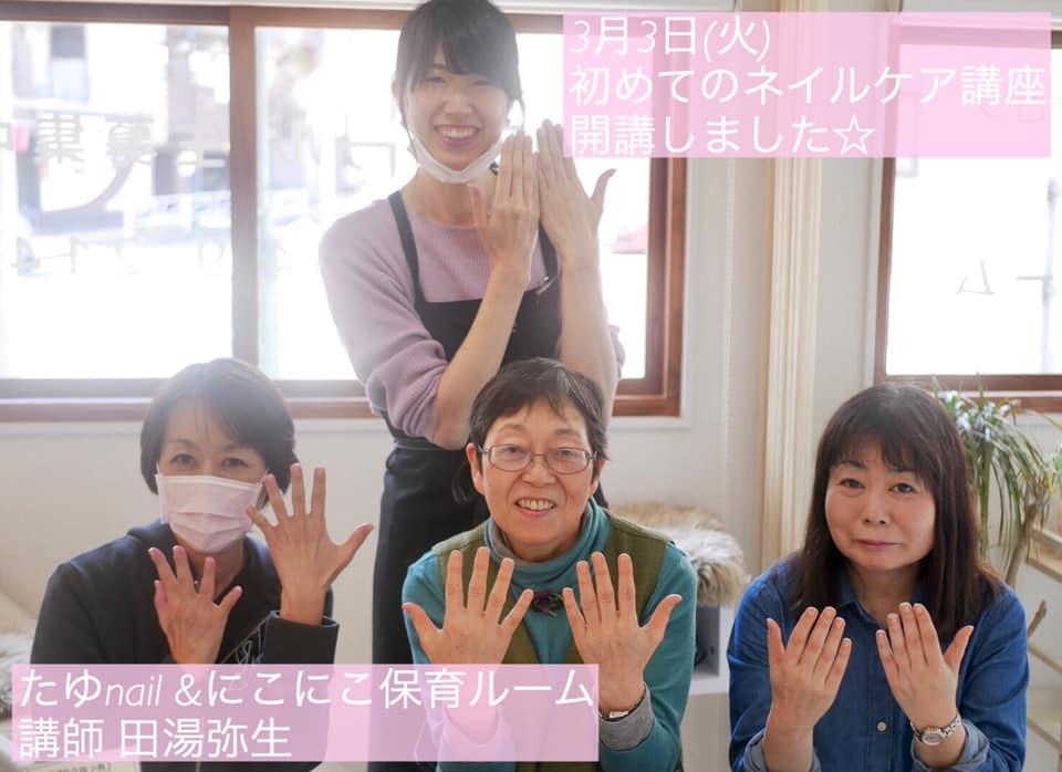 【3月3日(火)八王子まちゼミ☆ 初めてのネイルケア講座を開講しました!】
