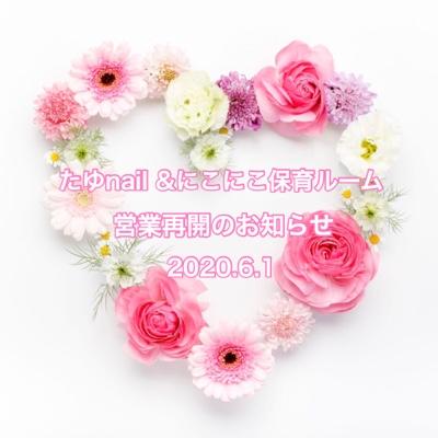 【6/1(月)たゆnail &にこにこ保育ルーム*営業再開のお知らせ】