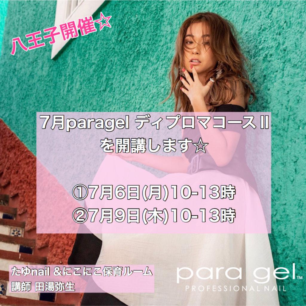 【残2名様】7/6(月)、7/9(木)パラジェルディプロマコースⅡを開講します☆
