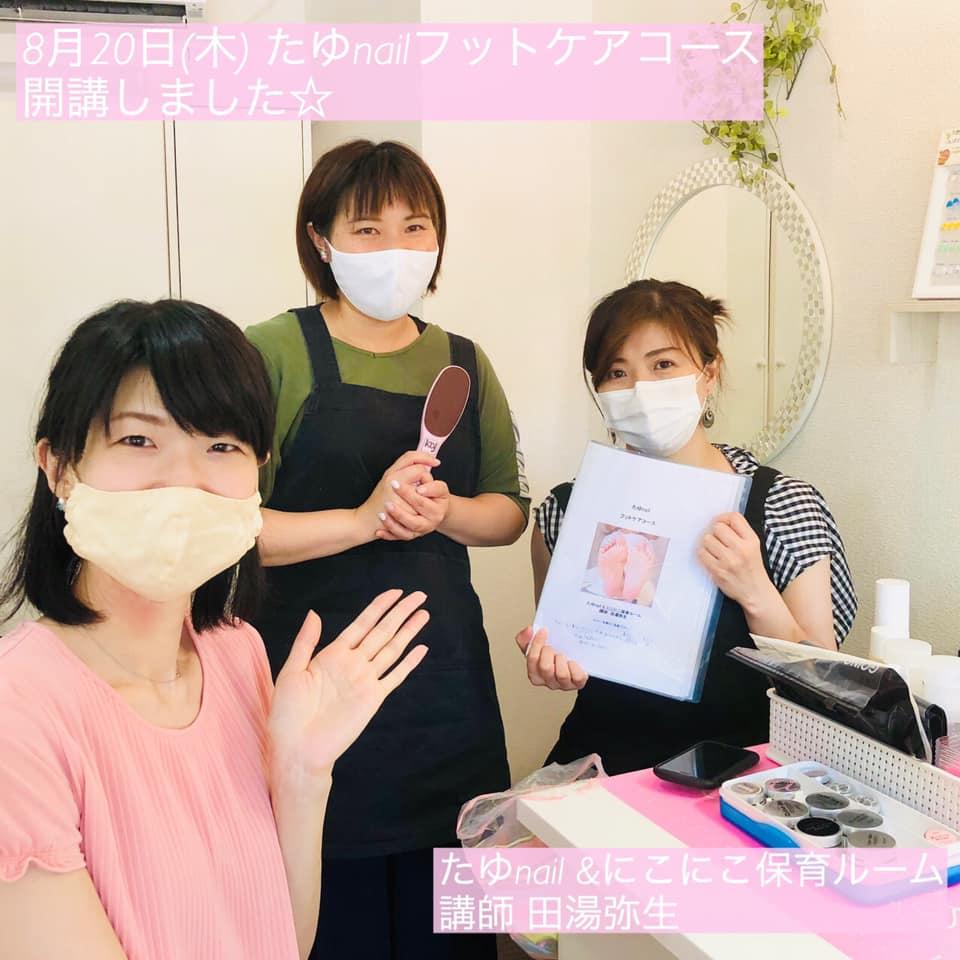 【8月20日(木) たゆnailフットケアコース を開講しました☆】