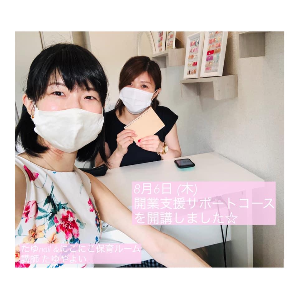 【8月6日(木)開業支援サポートコース を開講しました☆】