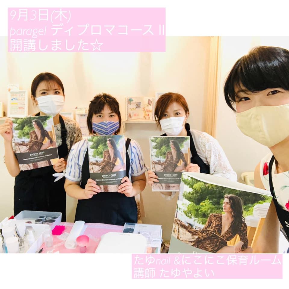 9月3日(木) paragel ディプロマコースⅡ を開講しました☆