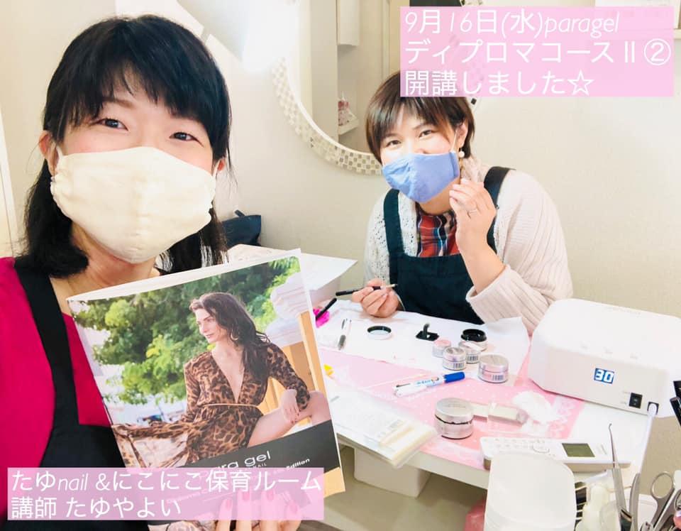 9月16日(水)paragel ディプロマコースⅡ② 開講しました☆