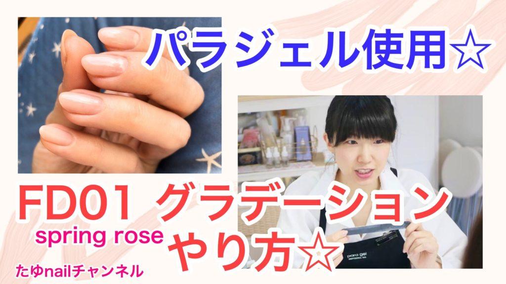 八王子パラジェル認定サロン、たゆnailのYouTube更新しました☆