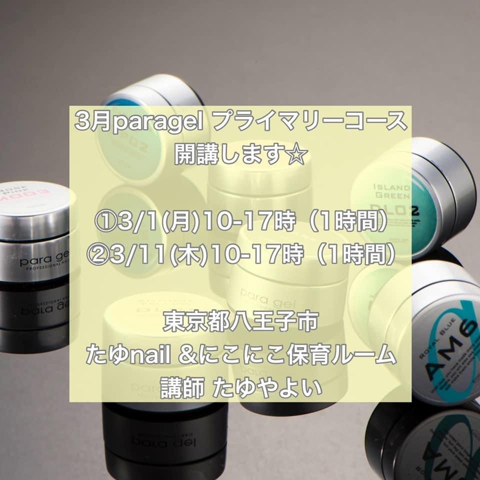 【残3名様】3月1日(月)・3月11日(木) paragelプライマリーコースを開講します☆