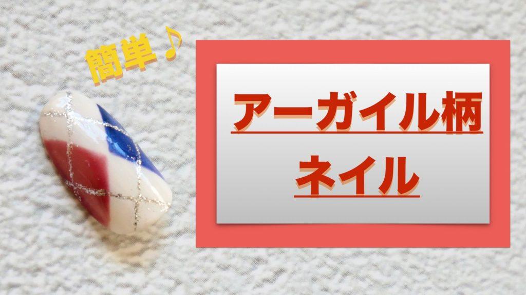 たゆnailチャンネル!YouTube動画更新しました☆